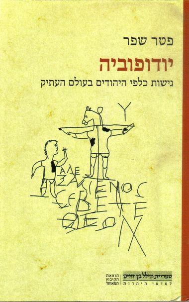 היהודים המציאו את האנטישמיות