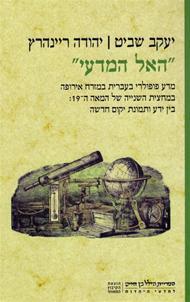 להרבות מדע בישראל