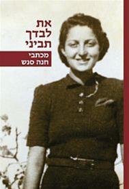 Image result for חנה סנש ספר