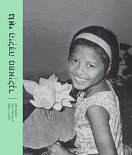 תוצאת תמונה עבור נו אי הילדה מתאילנד