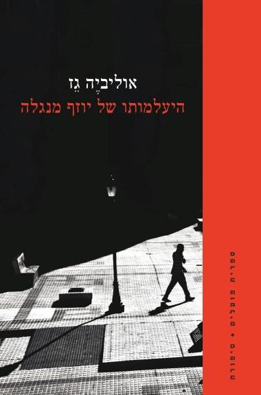 היעלמותו של יוסף מנגלה / אוליביה גז