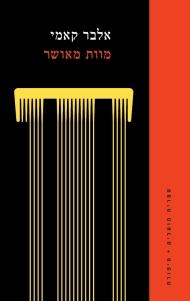 מוות מאושר | אלבר קאמי