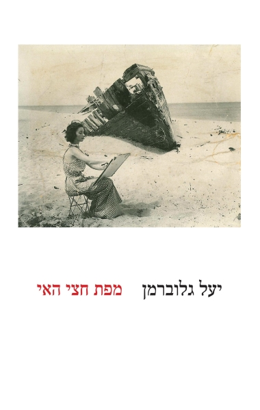 Image result for יעל גלוברמן מפת חצי האי