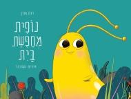 נופית מחפשת בית / רות אורן