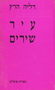 Image result for ‫דליה הרץ‬‎