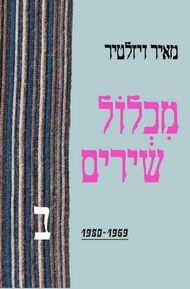 מכלול שירים 1980-1969 / מאיר ויזלטיר