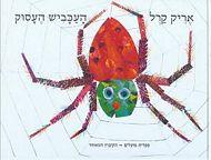העכביש העסוק- קרטון/ אריק קארל