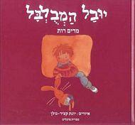 יובל המבולבל- קרטון / מרים רות